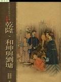乾隆-和珅與劉墉