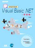 Visual Basic.NET新世代高手:基礎篇