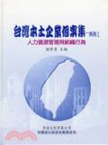 台灣本土企業個案集系列1:人力資源管理與組織行為