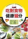 吃對食物健康100分