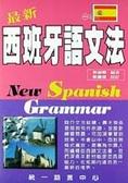 最新西班牙語文法