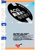 ACG動漫迷の秘密會社