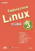 Fedora Core 3 Linux架站實務