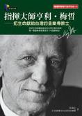 指揮大師亨利.梅哲:把生命獻給台灣的音樂傳教士