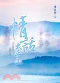 情話太平山