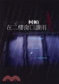 在二樓窗口讀雨