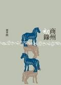 商州初錄:賈平凹作品集