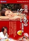 美鳳泡湯趣:台灣秘湯之旅