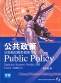 公共政策:決策輔助模型個案分析:decision support models and cases analysis