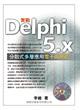 實戰Delphi 5.X:分散式多層應用:電子商務篇