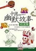 中國幽默故事精選集