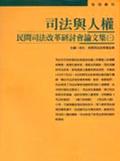 司法與人權:民間司法改革研討會論文集(三)