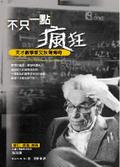 不只一點瘋狂:天才數學家艾狄胥傳奇