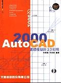 AutoCAD 2000實體模擬與3D彩現