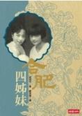 合肥四姊妹:一段歷史