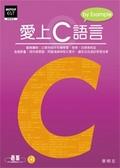 愛上C語言