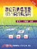 數位訊號處理器(DSP)簡介與應用