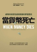 當貨幣死亡