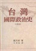 台灣國際政治史