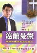 遠離憂鬱:陳國華醫師的身心處方