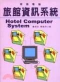 旅館資訊系統:客房電腦