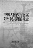 中國大陸西南省區對外貿易發展模式