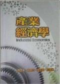 產業經濟學