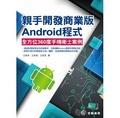 親手開發商業版Android程式:全方位360 手機衛士案例