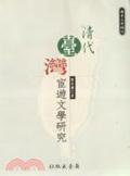 清代臺灣宦遊文學研究
