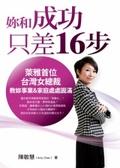 妳和成功只差16步:萊雅首位台灣女總裁教妳事業&家庭處處圓滿