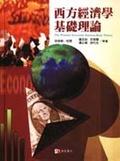 西方經濟學基礎理論