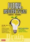 用腦-要用對方法!:大腦變快樂-你就變聰明