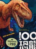 100恐龍