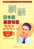適時適所日本語表現句型200初.中級