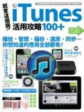 就愛這個調!iTunes活用攻略100+:不只是音樂播放器!最實用的iTunes同步、管理、活用技法!