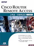 Cisco Router Remote Access之理論丶實務與認證:CCNP認證
