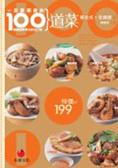 一定要學會的100道菜:餐廳招牌菜在家自己做