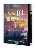 有趣的10大管理學理論:經商必讀手冊