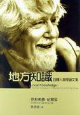 地方知識:詮釋人類學論文集