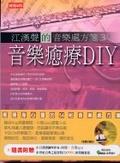 音樂癒療DIY:江漢聲的音樂處方箋3