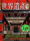 世界遺產之古城巡禮:麗江古城.福建土樓.平遙古城