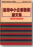 臺灣中小企業發展論文集