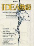 IDEA物語:全球領導設計公司IDEO的秘笈