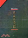 中華民國圖書館年鑑