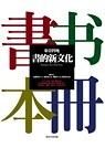 書的新文化:東亞四地:publishing in east asia