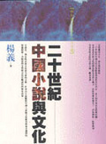 二十世紀中國小說與文化