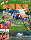 全台灣休閒農場