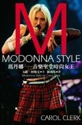 瑪丹娜:音樂聖堂時尚女王
