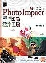 PhotoImpact 8.0中文版數位影像活用工房