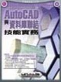 AutoCAD與資料庫聯結技能實務